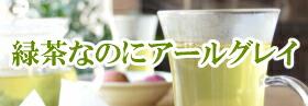 アールグレイ緑茶