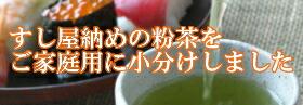 すし屋の粉茶