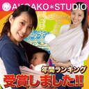 \ ★ Once fledgling childcare toy awards ★ /AKOAKO Shiji et series Sling all year round in comfort care theory replacing safety baby's (newborn-3-year-old) of 折畳め as string hug (hug thong Huggy thong baby) birth celebration popular compact handy Sling