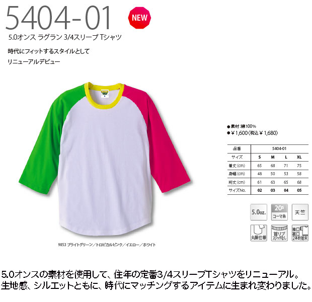 ラグラン 七分袖Tシャツ