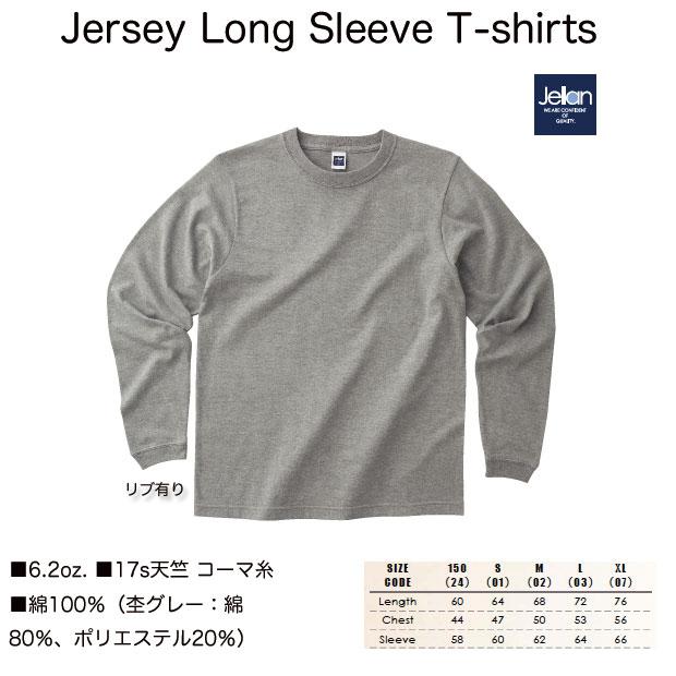 ジャージロングTシャツ