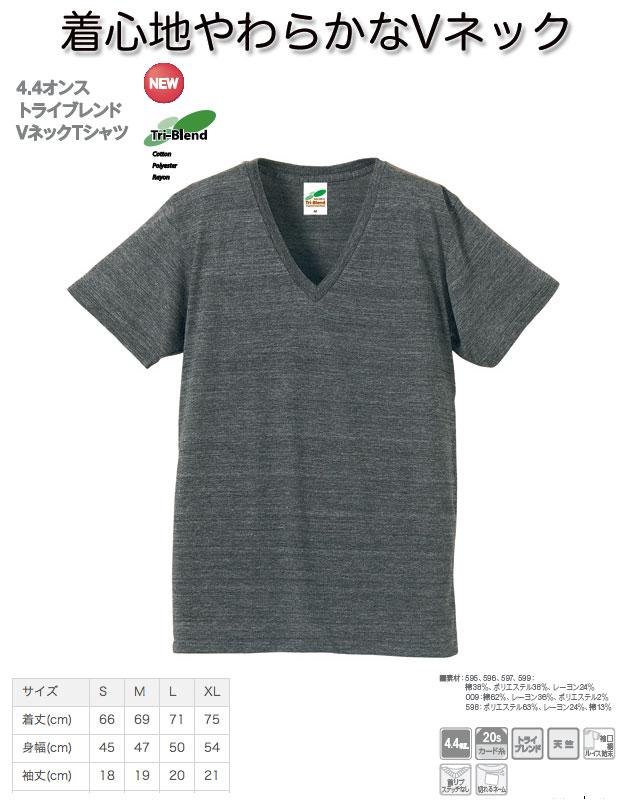 トライブレンド VネックTシャツ