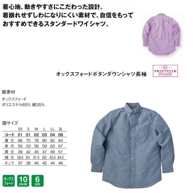 Y-Shirts
