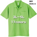 Dry polo shirt (with the pocket) adult 3L - 5L / sport glimmer#00330-AVP plain fabric
