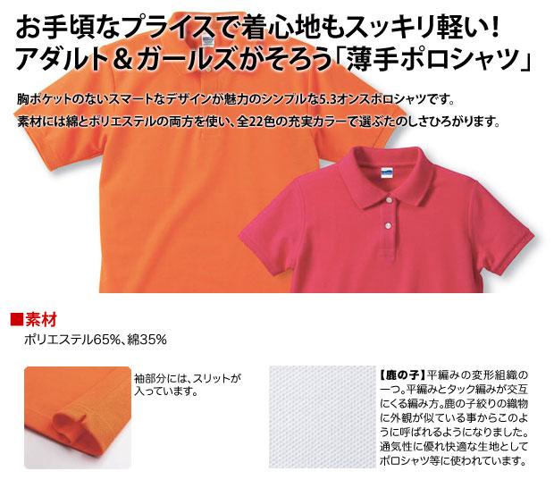 5.3oz半袖ポロシャツ#5531