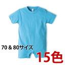 6.2 Oz baby rompers (baby 70・80) / alakai = Arakai #25142-02.