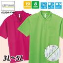 Dry polo shirt (with Pocket) adult 3 L and 5 L / glimmer glimmer #00330-AVP plain