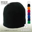 Single watch knit Cap /Printstar #00728-SW plain