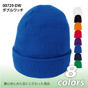 Double watch knit Cap /Printstar #00729-DW plain