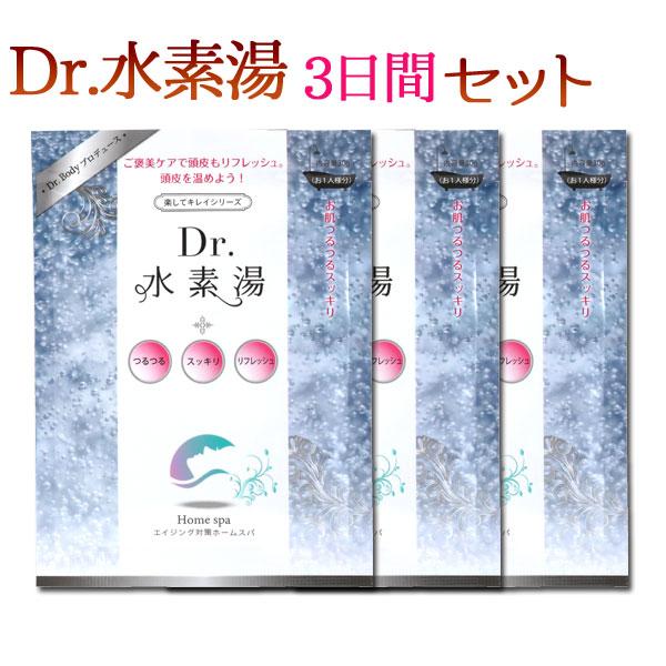 Dr.水素湯ミニ