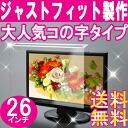 LCD TV protection ■ 26 inch ■ in plasma TV, 3D TV PC used are. Japanese acrylic plate made reviews fill out at 100 yen discount! spr05P05Apr13
