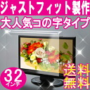 LCD TV protection ■ 32 inch ■ in plasma TV, 3D TV PC used are. Japanese acrylic plate made reviews fill out at 100 yen discount! spr05P05Apr13