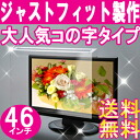 LCD TV protection ■ 46 inch ■ in plasma TV, 3D TV PC used are. Japanese acrylic plate made reviews fill out at 100 yen discount! spr05P05Apr13