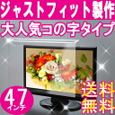 LCD TV protection ■ 47 inch ■ in plasma TV, 3D TV PC used are. Japanese acrylic plate made reviews fill out at 100 yen discount! spr05P05Apr13
