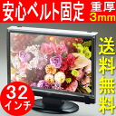 【 established size 】 ★ free shipping ★■ liquid crystal television protection panel ■