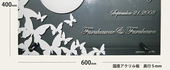 透明度の高い国産アクリル板を使用したアクリルウェルカムボード