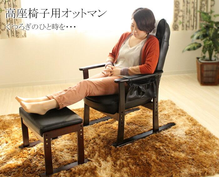 高座椅子専用オットマンスツール ブラックレザー ベージュフラワー 足置き オットマン スツール 高さ調節 脚置き スツール 腰掛け 3段階高さ調節