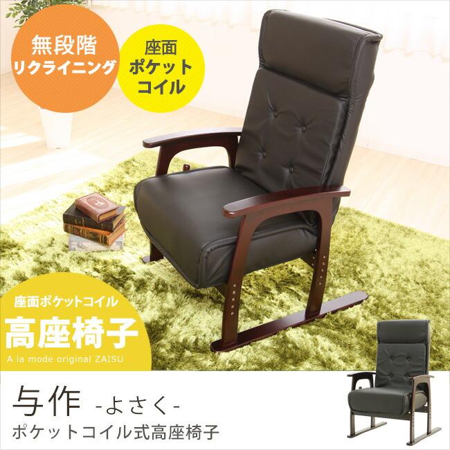 リクライニングポケットコイル高座椅子,(ブラックPU)無段階リクライニングチェアー,(与作-よさく-),ポケットコイル座椅子,肘付き座椅子,肘付座椅子,リクライニングチェアー,リクライニング座椅子,高さ調節,ブラック,リクライニング,チェアー