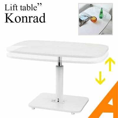 コンラッド・リフトテーブル