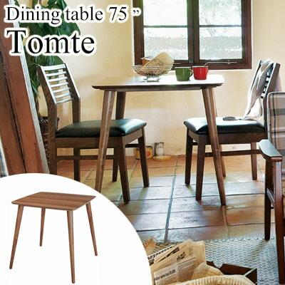 (Tomte-トムテ-)天然木ダイニングテーブル75