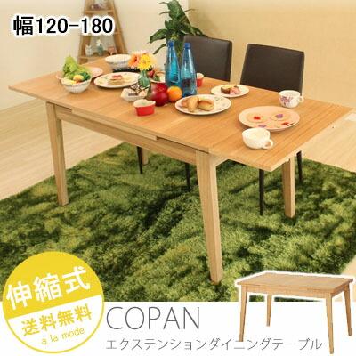 【コパン】(COPAN)天然木アッシュ伸縮ダイニングテーブル