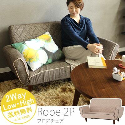 【Rope-ロペ-】フロアチェア2P