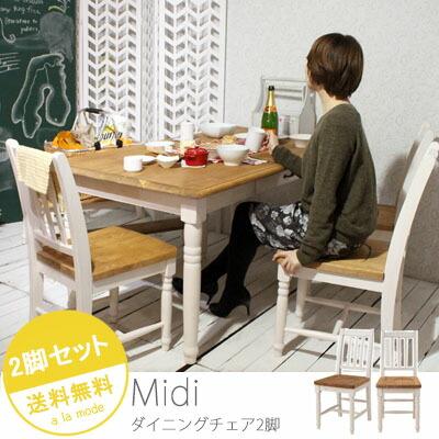 【Midi-ミディ】フレンチカントリーダイニングチェア(2脚セット)