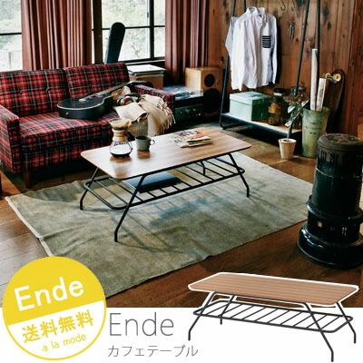 【Ende-エンデ-】ゼブラウッド&スチールカフェテーブル