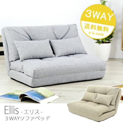 【Ellis-エリス-】3WAYソファベッドソファソファー