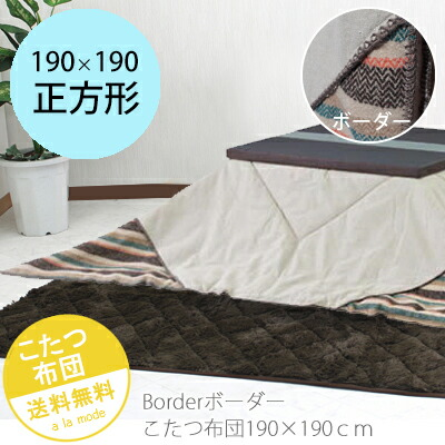 こたつ布団 (長方形)190×230cm ムレないこたつ布団 オルガヘキサ