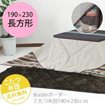 こたつ布団 (長方形)190×230cm