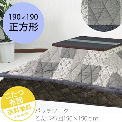 ����������(�����)190×190cm