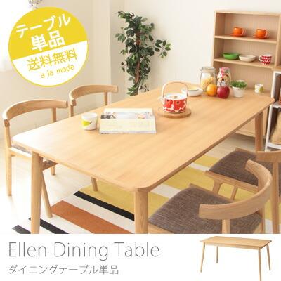 【Ellen】-エレン-天然木ダイニングテーブル
