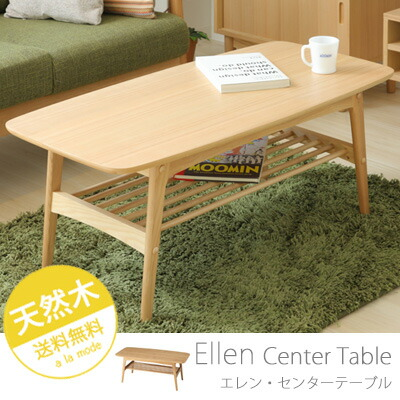 【Ellen】-エレン-天然木センターテーブル
