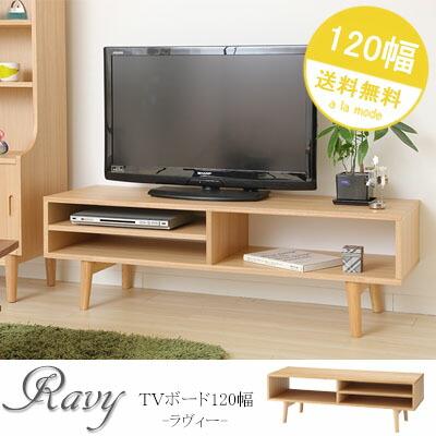 テレビボード120幅ハイタイプ【Ravy(ラヴィー)】
