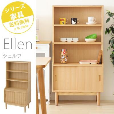 【Ellen】-エレン-シェルフ