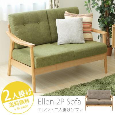 【Ellen】-エレン-2人掛けソファ