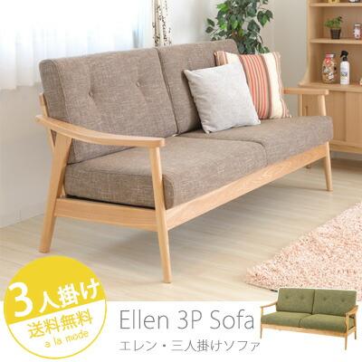 【Ellen】-エレン-3人掛けソファ