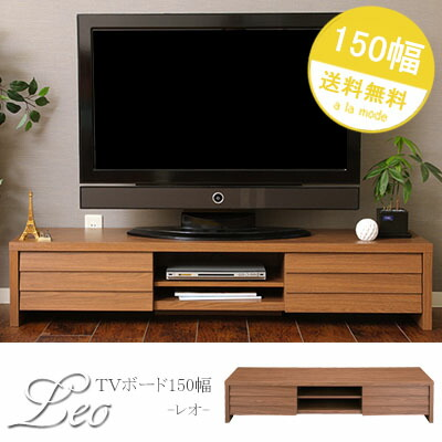 【Leo】-レオ-テレビボード