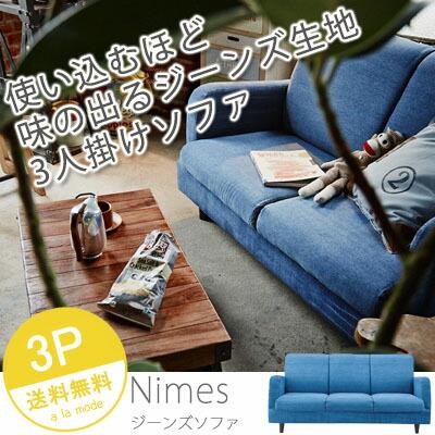ジーンズ(Nimes-ニーム)3人掛けソファ