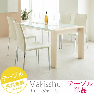 マキッシュダイニングテーブル