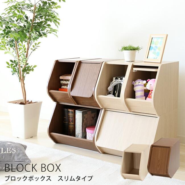 幅20cm【BLOCK BOX(ブロックボックス)】