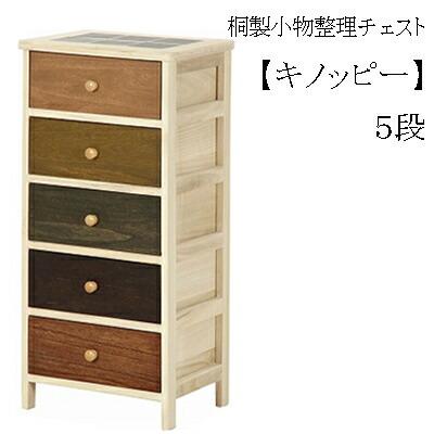 桐製小物整理チェスト【キノッピー】5段