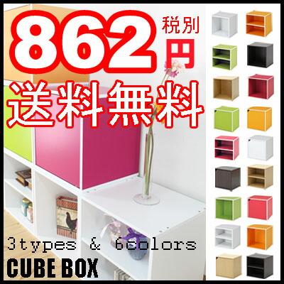 組み合わせ収納ボックス【CUBEBOX】