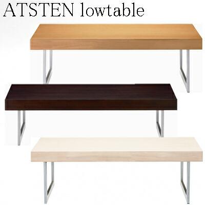 センターテーブル【アツテンローテーブル2型】【ダークブラウン・ライトブラウン・ホワイトウォッシュ】リビングテーブル木製テーブル
