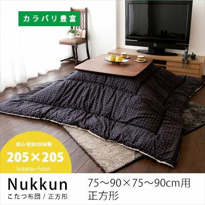 ��������������ġ�Nukkun-�̥å����������205×205cm