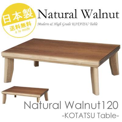 NaturalWalnut120���