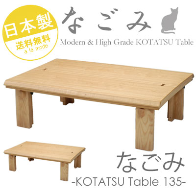 【なごみ】 こたつテーブル135幅
