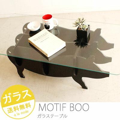 ガラステーブル,ブタ,MOTIF,BOO,デザインテーブル,ブラック,ホワイト,豚,ぶた,動物モチーフ,ローテーブル,センターテーブル,リビングテーブル
