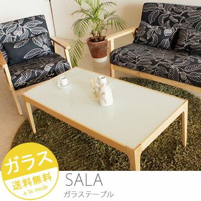 ガラステーブル,SALA,ホワイトガラス,白ガラス,ホワイト,木製,木,ローテーブル,センターテーブル,リビングテーブル